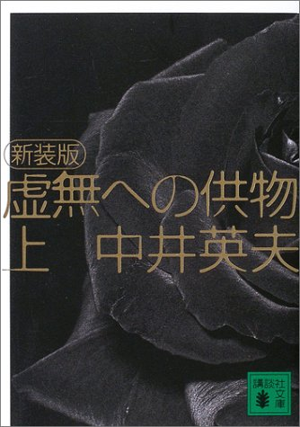 新装版 虚無への供物(上) (講談社文庫)