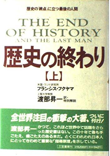歴史の終わり〈上〉
