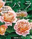 NHK趣味の園芸 バラ講座 剪定と手入れの12か月