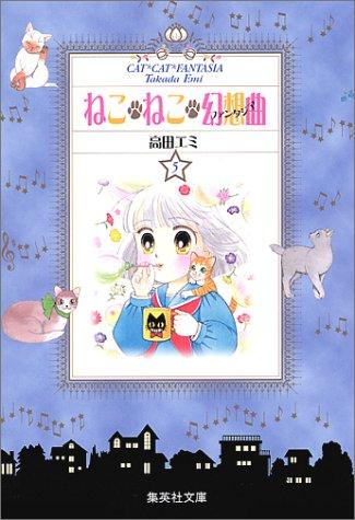 ねこ・ねこ・幻想曲 5 (集英社文庫(コミック版))
