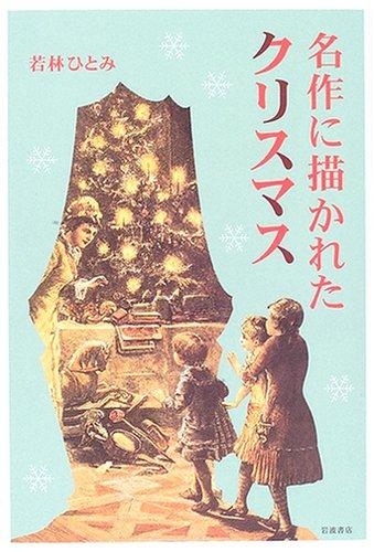 名作に描かれたクリスマス