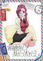 おねがい☆ティーチャー 1st Mail Memories Special [DVD]