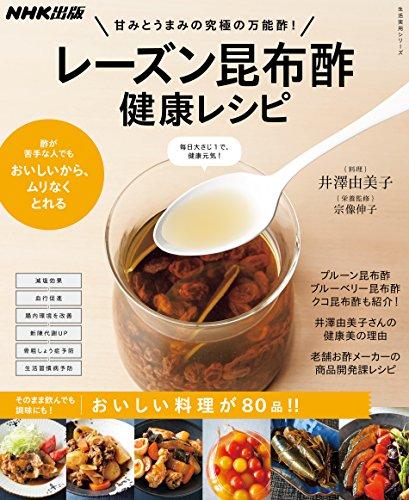 甘みとうまみの究極の万能酢! レーズン昆布酢 健康レシピ (生活実用シリーズ)