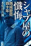 シャブ屋の懺悔 西成密売四十年 (角川書店単行本)