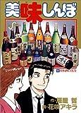 美味しんぼ: 日本酒の実力 (54) (ビッグコミックス)