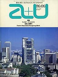 建築と都市 a+u (エー・アンド・ユー) 1986年6月号 特集:フォスター・アソシエイツ 香港上海銀行