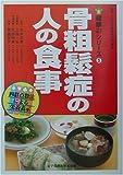 骨粗鬆症の人の食事 (健康21シリーズ)