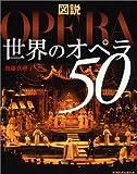 世界のオペラ50(新装改訂版) (ふくろうの本)