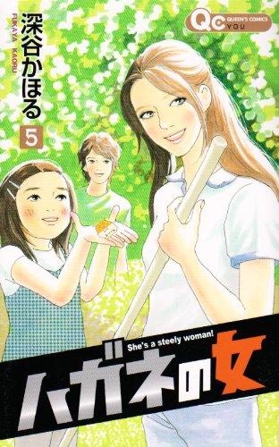 ハガネの女 5 (クイーンズコミックス)