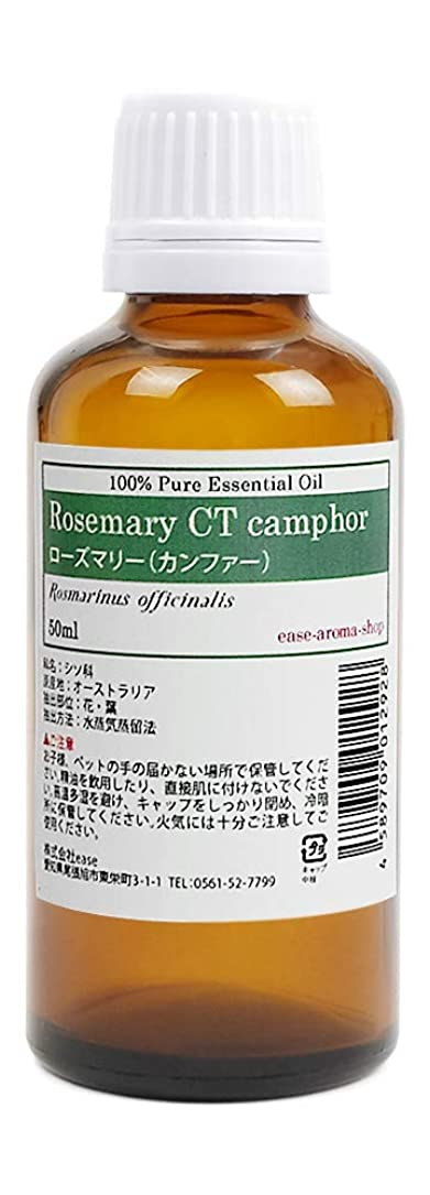 有効な寛容なコストease アロマオイル エッセンシャルオイル ローズマリー(カンファー) 50ml AEAJ認定精油