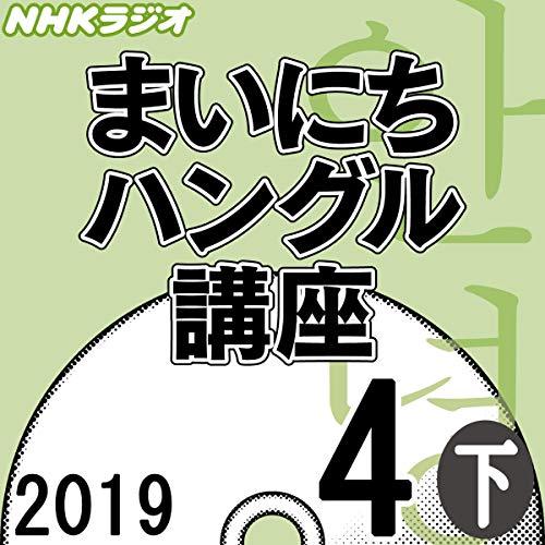 『NHK まいにちハングル講座 2019年4月号(下)』のカバーアート