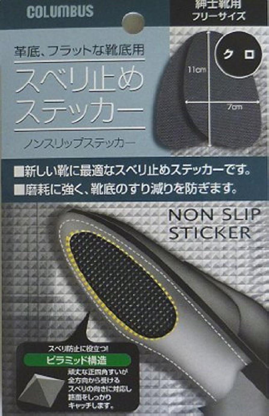 協定エレメンタル経済的ノンスリップステッカー 紳士靴用 フリーサイズ ブラック