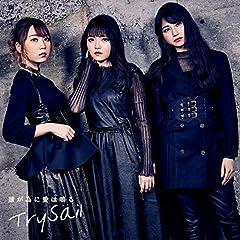 TrySail「誰が為に愛は鳴る」のCDジャケット