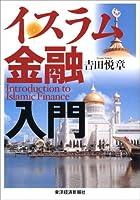 イスラム金融入門