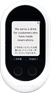 【公式】POCKETALK_W (ポケトーク) 翻訳機 74言語 ホワイト