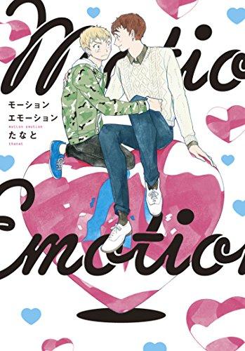 モーションエモーション (onBLUEコミックス)