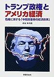 トランプ政権とアメリカ経済―危機に瀕する『中間層重視の経済政策』