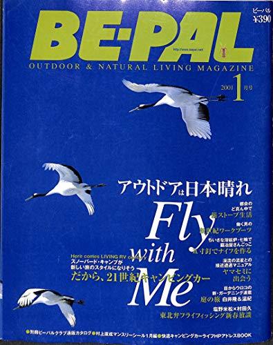 BE-PAL (ビーパル) 2001年1月号 だから、21世紀キャンピングカー