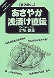 あざやか浅漬け直伝 (Cooking & home made―遊び尽くし)