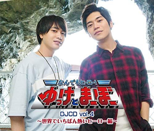 なんでもヒーロー!ゆっけとまーぼー DJCD vol.4~世界でいちばん熱いヒーロー編~