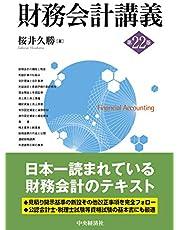 財務会計講義(第22版)