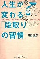 人生が変わる「段取り」の習慣 (PHP文庫)