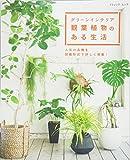 グリーンインテリア 観葉植物のある生活 (ブティックムックno.1288)