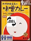 呑龍 料理旅館呑龍の味噌カレー 中辛(200g)