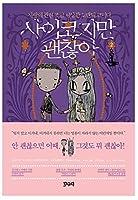 韓国書籍 サイコだけど大丈夫です - 2巻目