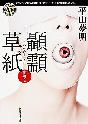 こめかみ草紙 串刺し (角川ホラー文庫)