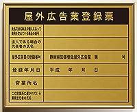 屋外広告業登録票(事務所用)ゴールド鋼板+アルミフレーム
