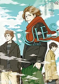 [宮本佳野]のRULES 2nd(2) (Charaコミックス)