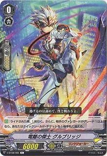 カードファイト!! ヴァンガード V-BT08/085 電離の傑士 グルブリッジ C