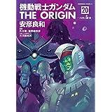 機動戦士ガンダム THE ORIGIN(20) (角川コミックス・エース)