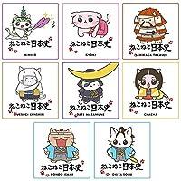 ねこねこ日本史 ミニタオル ガム入り 8個入りBOX