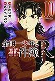 金田一少年の事件簿R(10) (講談社コミックス)