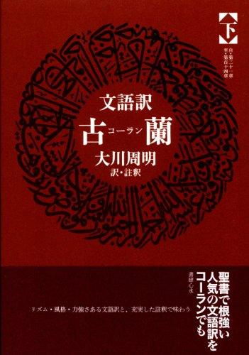 古蘭 下巻―文語訳
