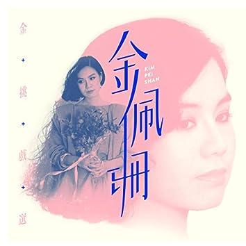 Jin Tiao Xi Xuan