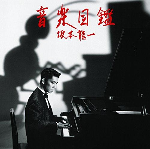 音楽図鑑-2015 Edition-(紙ジャケット仕様)