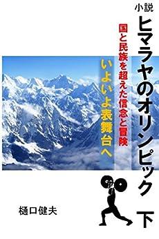 [樋口健夫]のヒマラヤのオリンピック 下: 国と民族を超えた信念と冒険 いよいよ表舞台へ