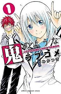 鬼のようなラブコメ【電子特別版】 1 (少年チャンピオン・コミックス)
