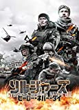 ソルジャーズ ヒーロー・ネバー・ダイ[DVD]