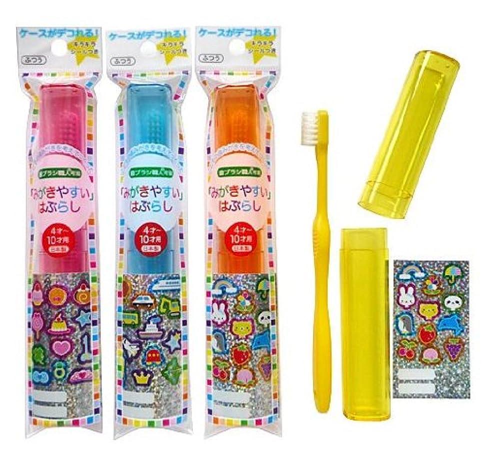 正しく広告主ピンクライフレンジ 磨きやすい歯ブラシ こども用ケース付き 12本