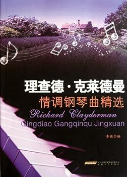 Romantic Piano Music of Richard Clayderman  Chinese Edition