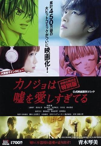 カノジョは嘘を愛しすぎてる映画公開記念特別版 (My First Big SPECIAL)