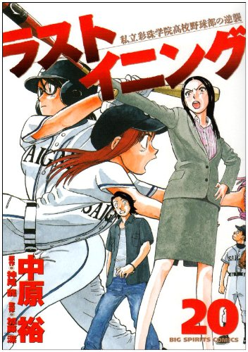 20 Rasutoiningu - Counterattack of private color Pearl Academy High School baseball team (Big Comics) (2008) ISBN: 4091822576 [Japanese Import]