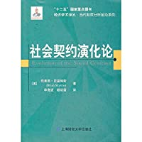 The contemporary system of economic and academic Renditions analysis of cutting-edge series: the social contract theory of evolution(Chinese Edition)
