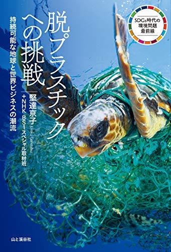 脱プラスチックへの挑戦 持続可能な地球と世界ビジネスの潮流
