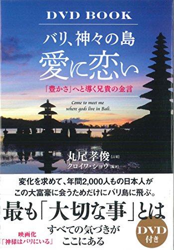 バリ、神々の島 愛に恋い (DVDBOOK)の詳細を見る