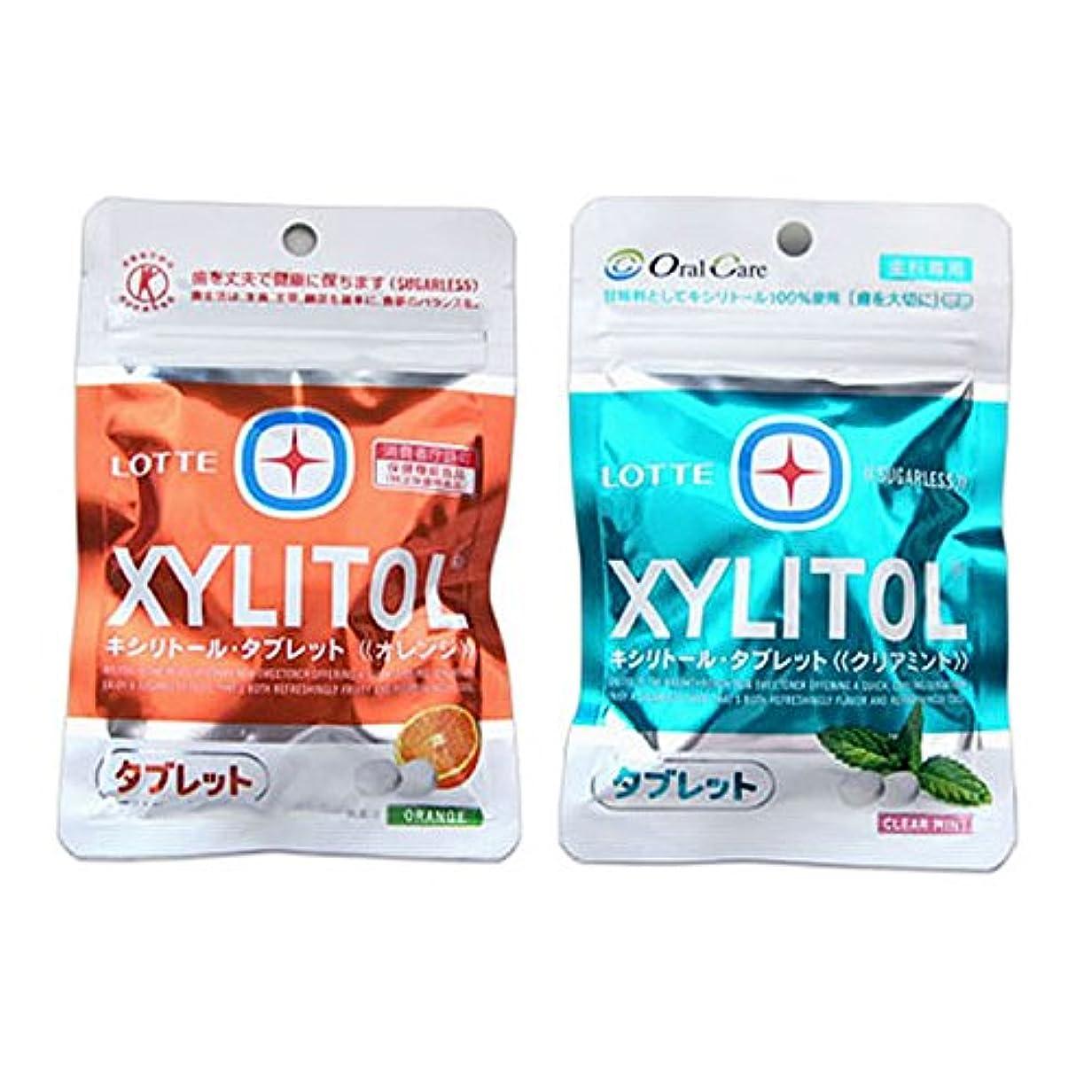 海藻護衛フォアマンキシリトールタブレット(ラミチャック) キシリトール タブレット ラミチャック 3袋 場 クリアミント1袋+オレンジ2袋 -